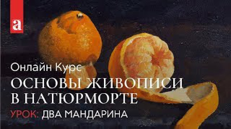 Урок живописи маслом. Натюрморт «Два мандарина» | Ксения Заварзова ~ Akademika » Freewka.com - Смотреть онлайн в хорощем качестве