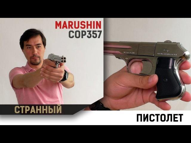 Страйкбол. Четырёхствол. Marushin COP-357