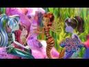 #MonsterHigh мультфильм на русском. Большой Кошмарный Риф: девочки русалки Монстр Хай ...