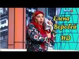 Елена Воробей-Сборник лучших шуток.
