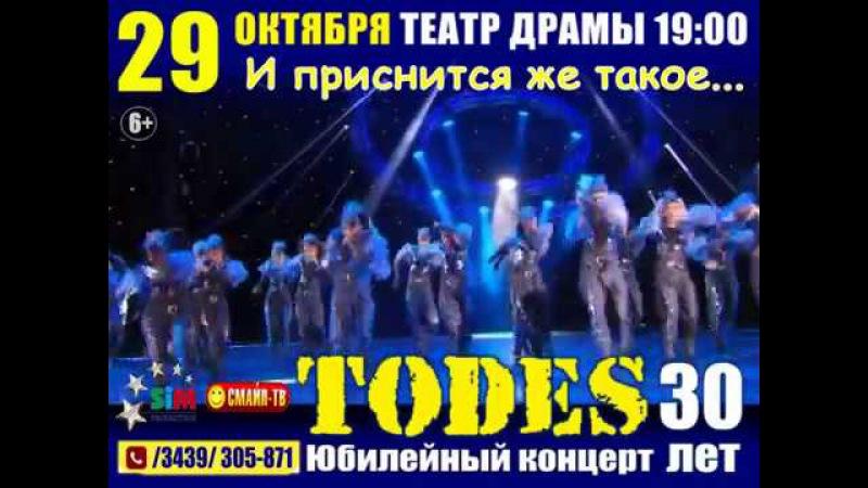 Тодес, Каменск-Уральский, 29 октября 2017
