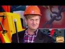Песня про технику безопасности - Грачи пролетели - Уральские пельмени