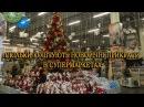 Скільки коштують новорічні прикраси в супермаркетах(FOZZY, Епіцентр, Сільпо, TORBA) і