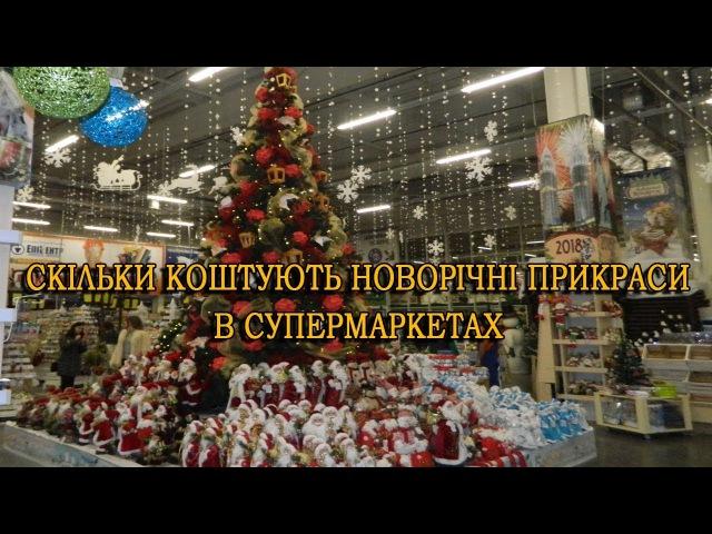 Скільки коштують новорічні прикраси в супермаркетах(FOZZY, Епіцентр, Сільпо, TORBA) і ...