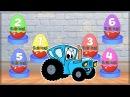 Мультики для детей УЧИМ ЦВЕТА и цифры с синим трактором Цветные Яйца с Сюрпризом...