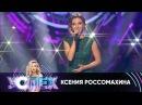 Ксения Россомахина Шоу Успех