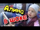Парк аттракционов Алина в шоке Ютуб влог Часть 1 Семья Ютуберов