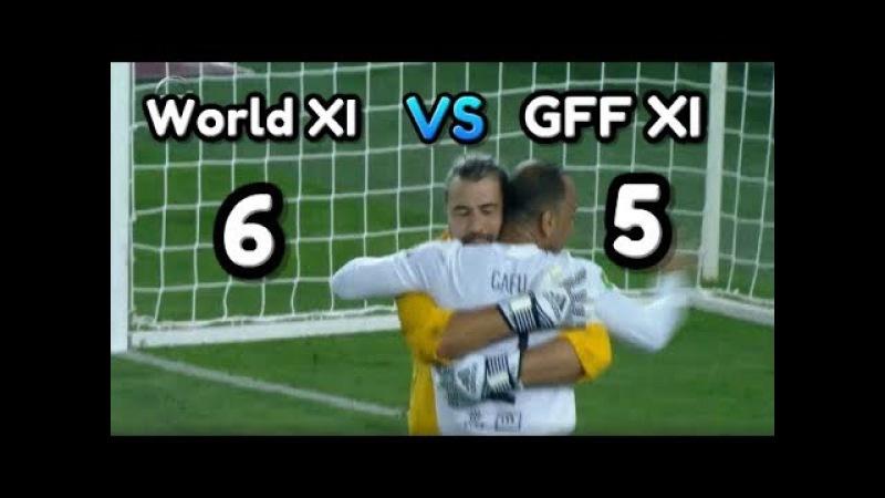 World XI vs GFF XI 6:5 All Goals 29.09.2017 | World XI vs Georgia XI 6:5