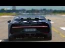 Мегазаводы Bugatti Chiron