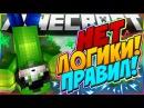 МАЙНКРАФТ БЕЗ ПРАВИЛ И ЛОГИКИ! КАРТА MINECRAFT Minecraft Прохождения карты