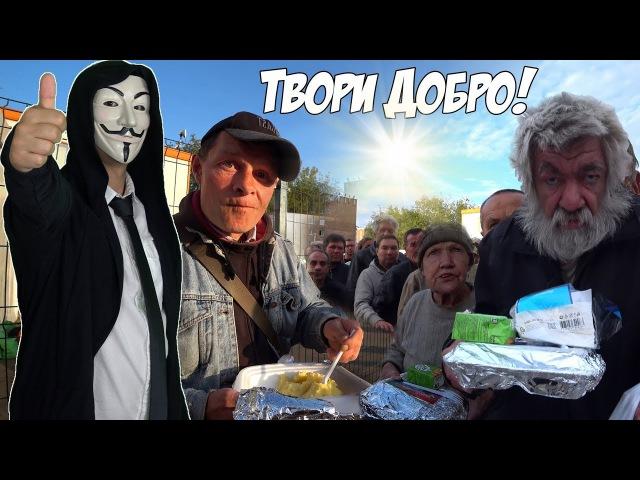 НАКОРМИЛ 100 БЕЗДОМНЫХ - ПОМОЩЬ ЛЮДЯМ!