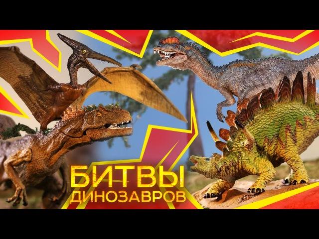 Сражение динозавров Юрского Периода | БИТВА ДИНОЗАВРОВ | Документалка Про Диноз ...