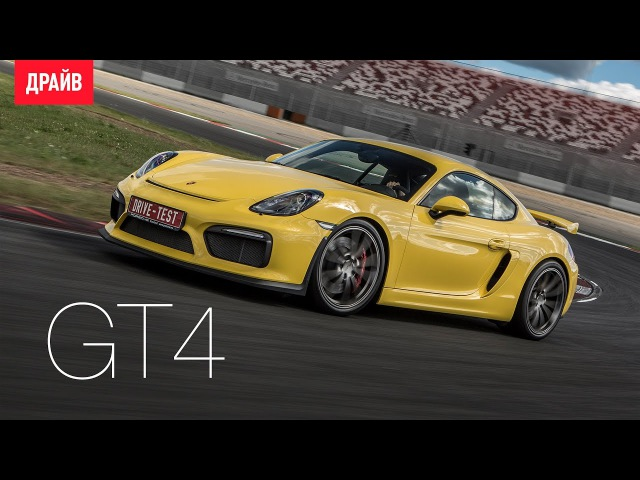 Porsche Cayman GT4 тест-драйв с Михаилом Петровским - видео с YouTube-канала DRIVE.RU