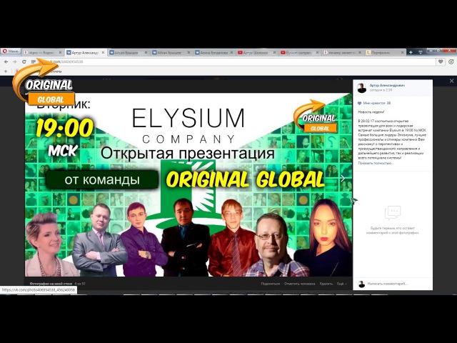 Elysium company Как найти много партнеров, супер метода!