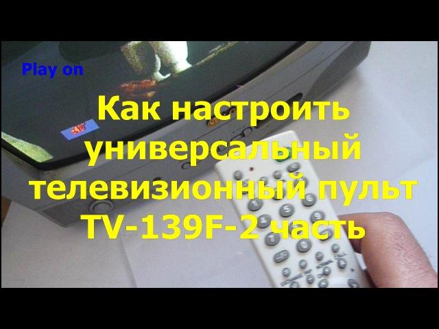Как настроить универсальный телевизионный пульт TV 139F 2 часть