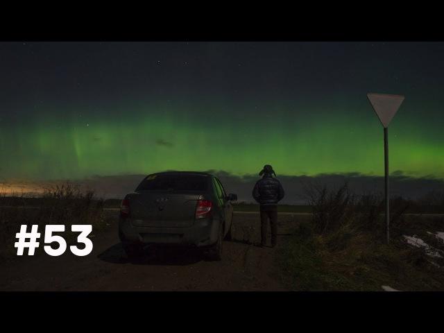 Будни звездочета 53. Наблюдаем полярное сияние 7/8 ноября