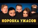 КОРОБКА УЖАСОВ   БЛОГЕРЫ В КОРОБКЕ : Лиззка, D.K. Inc, ND Production, Никита Козырев, Ann Haylen