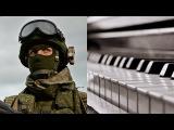 Operation Slav Piano