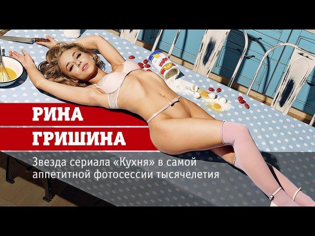 Рина Гришина — звезда сериалов «Кухня» и «Отель Элеон» в самой аппетитной фотосессии тысячелетия!