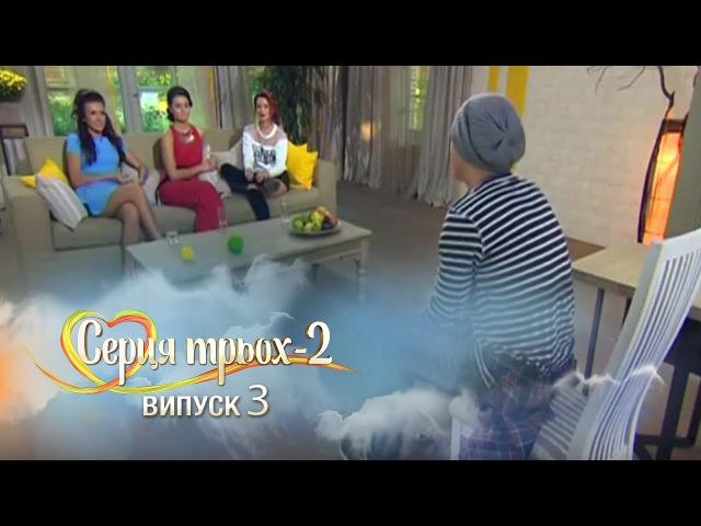 Сердца Трех - 2 сезон - 3 выпуск