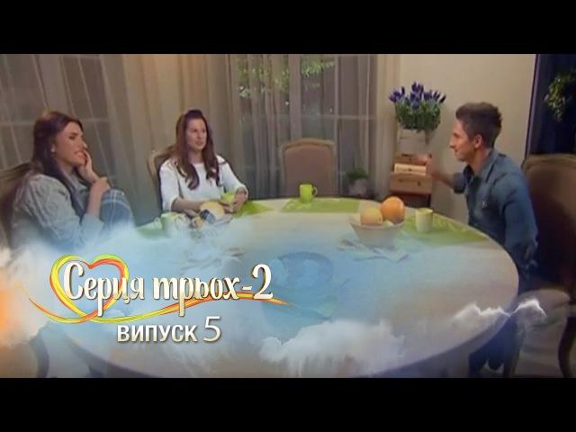 Сердца Трех - 2 сезон - 5 выпуск
