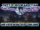 Вожак стаи (как получить титул и достижение в игре Neverwinter Online)