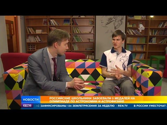 Российские школьники завоевали 5 медалей на олимпиаде по астрономии и астрофизике