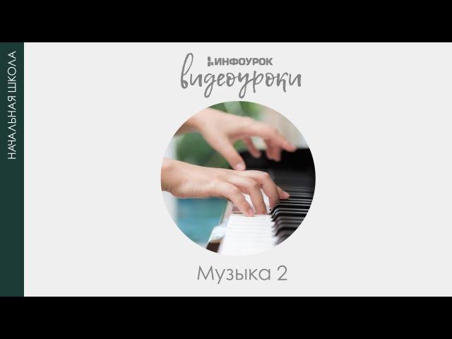 Музыкальные инструменты (орган). Иоганн Себастьян Бах | Музыка 2 класс 25 | Инфоурок