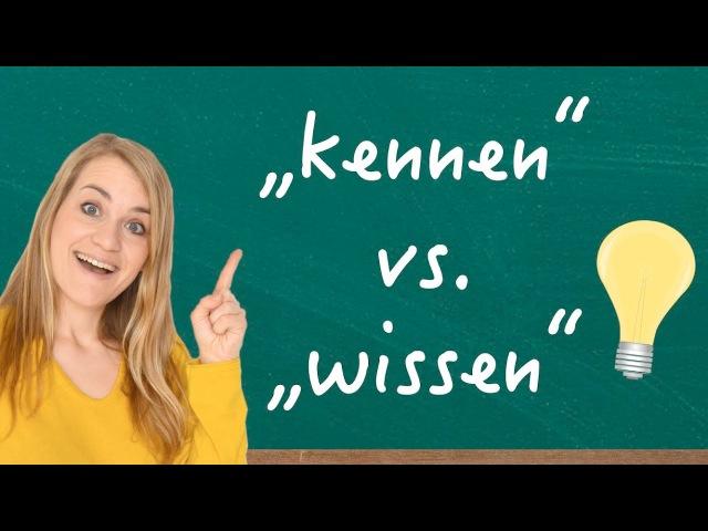 German Lesson (95)- kennen vs. wissen | sich auskennen - A2/B1