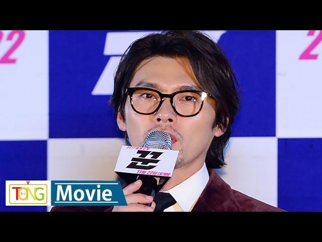 [풀영상] 현빈(Hyun Bin) '꾼'(The Swindlers) 시사회 (유지태, 나나, 배성우, 안세하)
