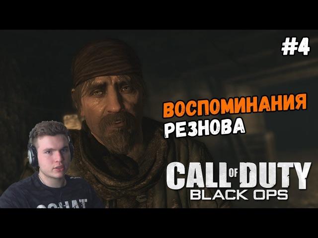 Call of Duty: Black Ops Прохождение на русском от качка Часть 4 Воспоминания Резнова