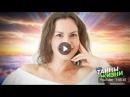 ВЫХОД ЗА ГРАНЬ Налаживаем связь с Ангелами и Вознесенными Учителями