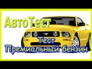 Тест премиальный бензин. Лукойл АИ100 и ЭКТО 95, Gdrive 95, SHELL VPower , Нефть