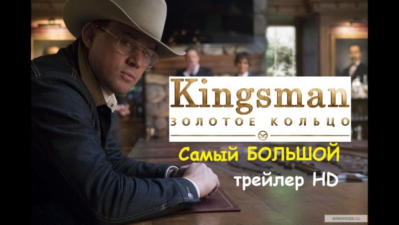Кингсман 2 Золотое кольцо САМЫЙ БОЛЬШОЙ ТРЕЙЛЕР 2017 США БОЕВИК КОМЕДИЯ Ревизорро