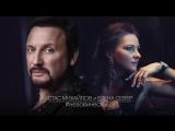 Стас Михайлов и Елена Север  Не зови, не слышу (Official Audio 2017)