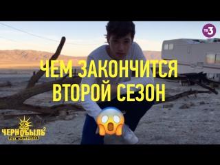 Чем закончится второй сезон Чернобыль 2. Зона отчуждения?