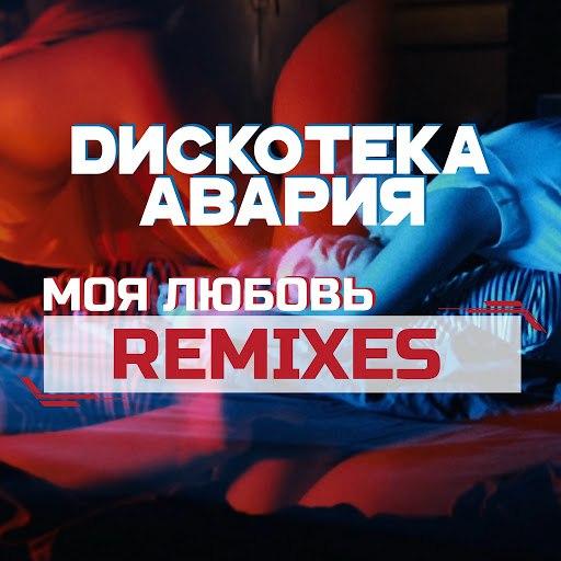 Дискотека Авария альбом Моя любовь (Remixes)