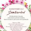 Банкетный зал Санторини/Santorini