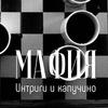 Мафия в Дружбе/// интриги и капучино