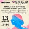 Театральный перфоманс на стихи М.ЦВЕТАЕВОЙ 13/04