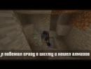Minecraft - Песня Декстера
