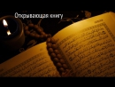 Сура_1_-_Открывающая_книгу._Перевод_Корана,_Коран_на_русском_языке_в_стихахGo_Ak65
