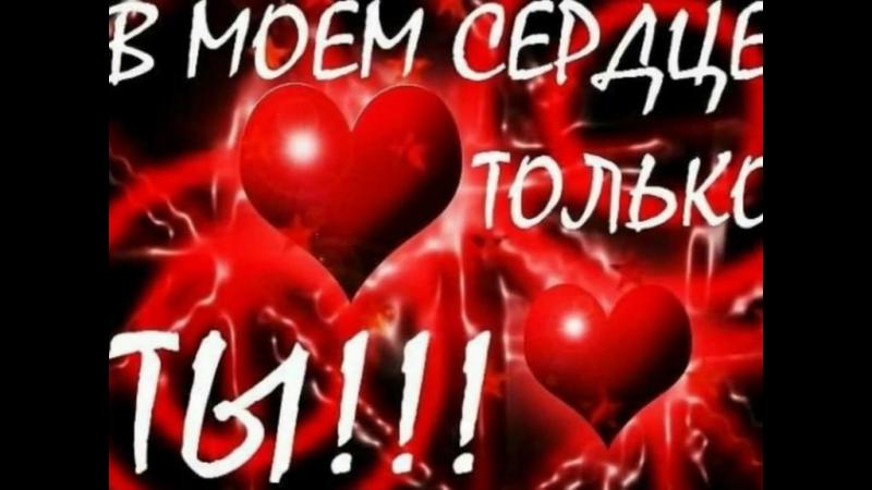 ♥♥♥♥♥♥♥Love♥♥♥♥♥♥♥Страсть Любовь Нежность Ласка