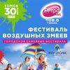 30.07 • Фестиваль воздушных змеев • Томск