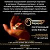 Okhrannye-Sistemy Ufa