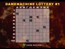 GameMachine Lottery 1 - Итоги