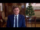 Поздравление Вячеслава Макарова с наступающим Новым годом и Рождеством Христовым