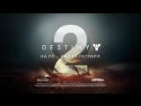 Destiny 2 на PC
