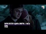 Гарри Поттер и дары смерти, 1 часть