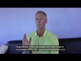 Протеиновый коктейль ПРО ТФ - рекомендации чемпиона мира по фитнесу Maris Sveidu